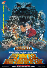 godzilla_final_wars_poster_2004_01.jpg