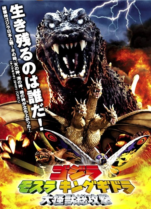 godzilla_mothra_and_king_ghidorah_giant_monsters_all-out_attack_poster_2001_01.jpg