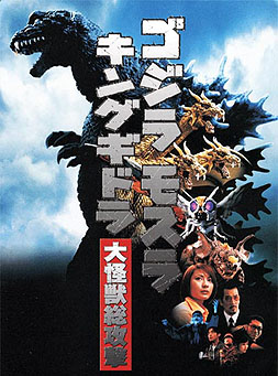 godzilla_mothra_and_king_ghidorah_giant_monsters_all-out_attack_poster_2001_02.jpg