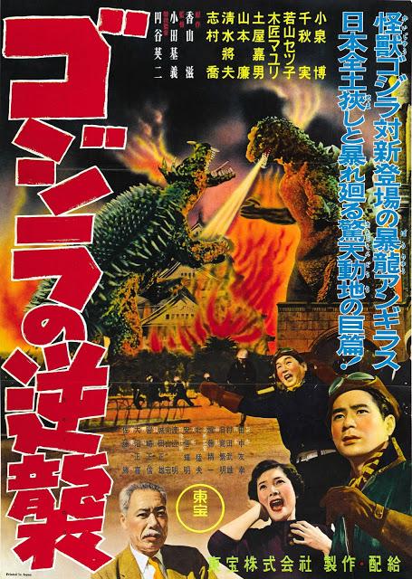 godzilla_raids_again_poster_1955_01.jpg
