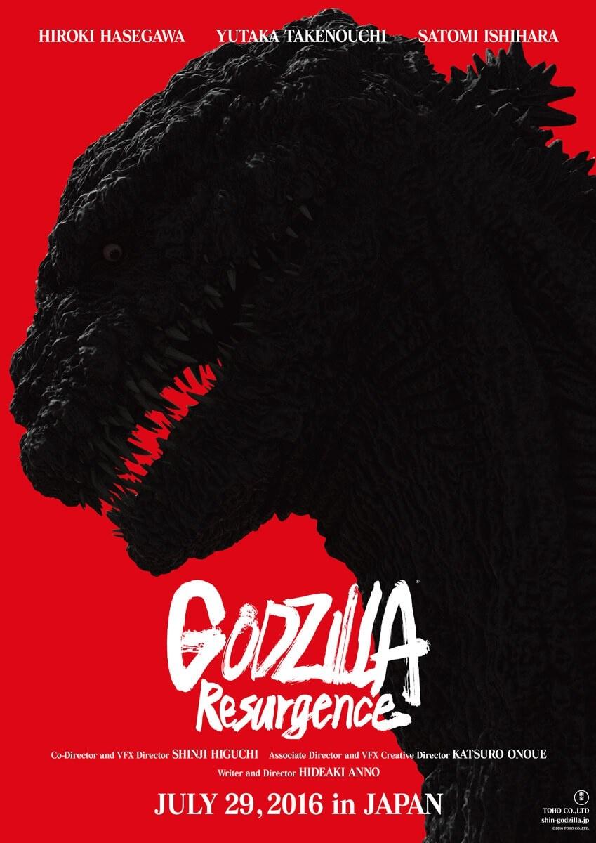 godzilla_resurgence_poster_2016_01.jpg