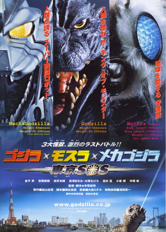 godzilla_tokyo_sos_poster_2003_02.jpg