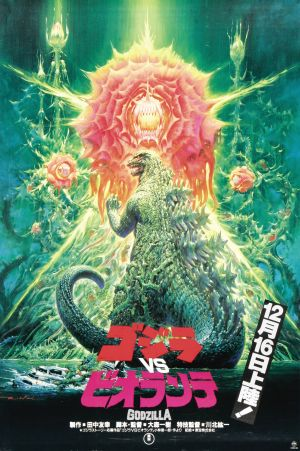 godzilla_vs_biollante_poster_1989_01.jpg