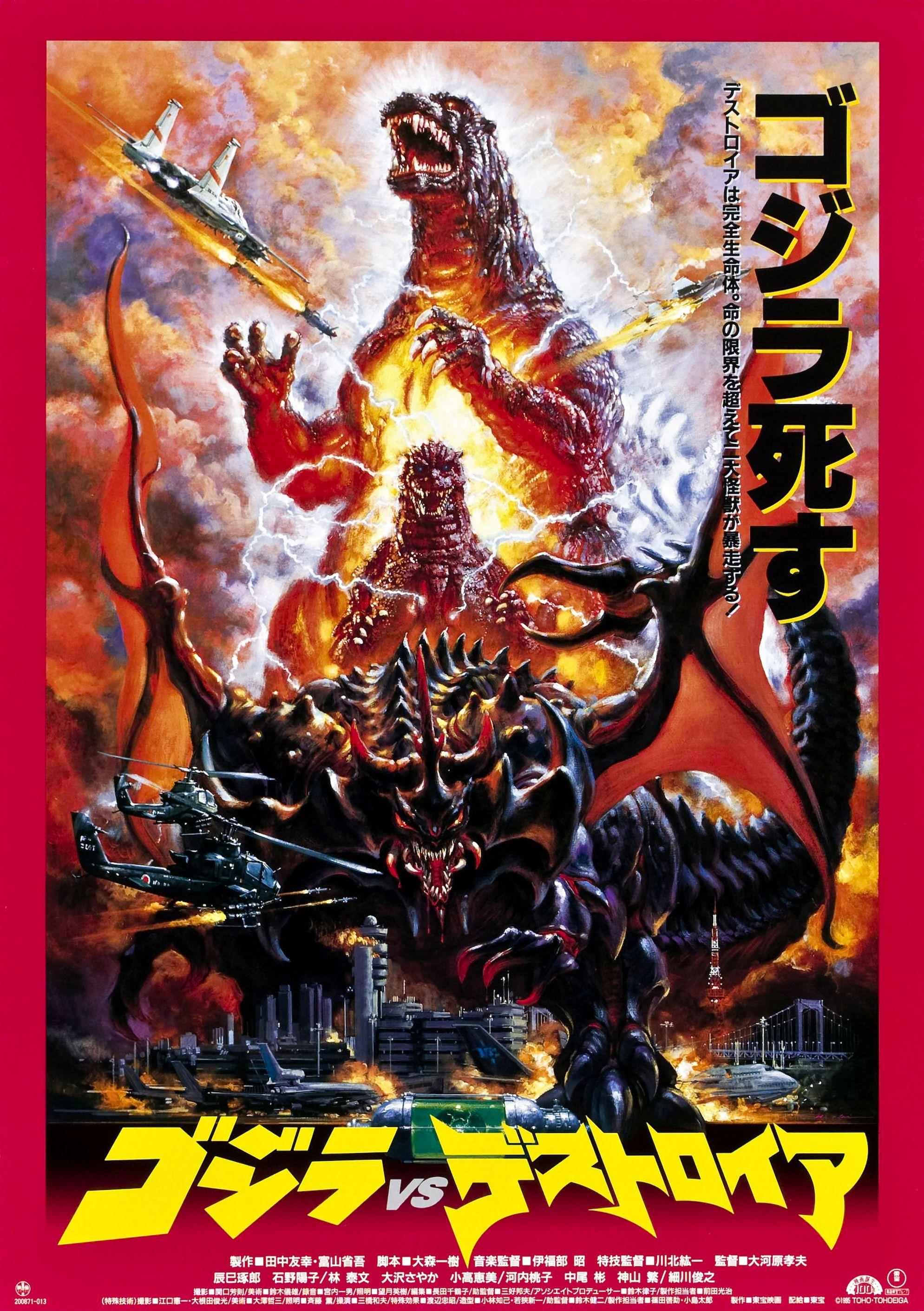 godzilla_vs_destoroyah_poster_1995_01.jpg