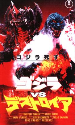 godzilla_vs_destoroyah_poster_1995_04.jpg