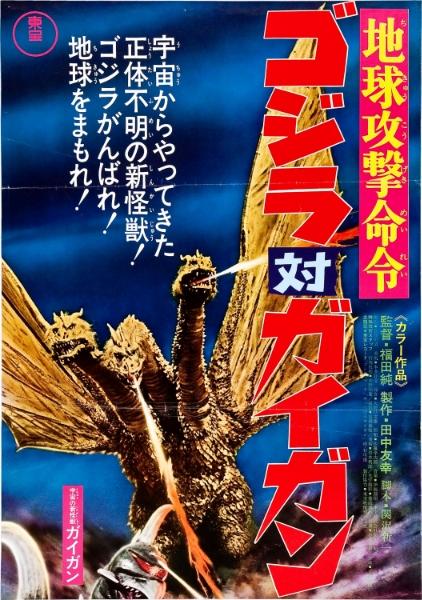 godzilla_vs_gigan_poster_1972_01.jpg