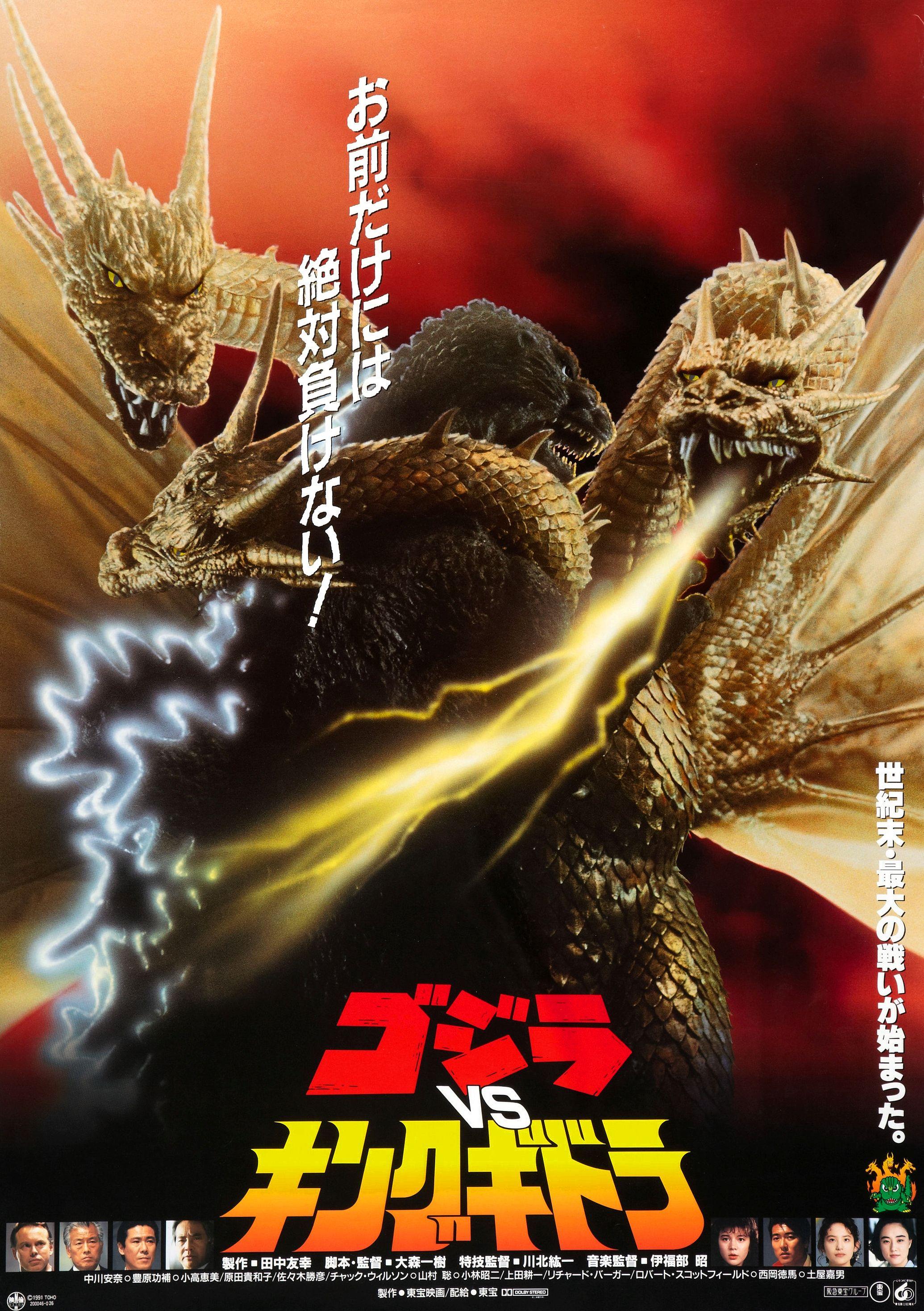 godzilla_vs_king_ghidorah_poster_1991_01.jpg