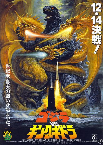 godzilla_vs_king_ghidorah_poster_1991_02.jpg