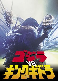 godzilla_vs_king_ghidorah_poster_1991_03.jpg