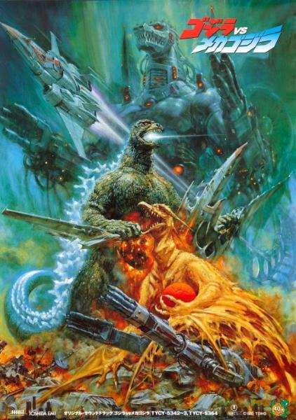 godzilla_vs_mechagodzilla_2_poster_1993_01.jpg
