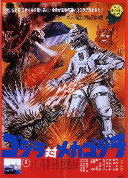 godzilla_vs_mechagodzilla_poster_1974_01.jpg