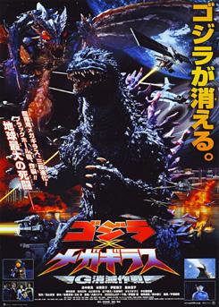 godzilla_vs_megaguirus_poster_2000_01.jpg