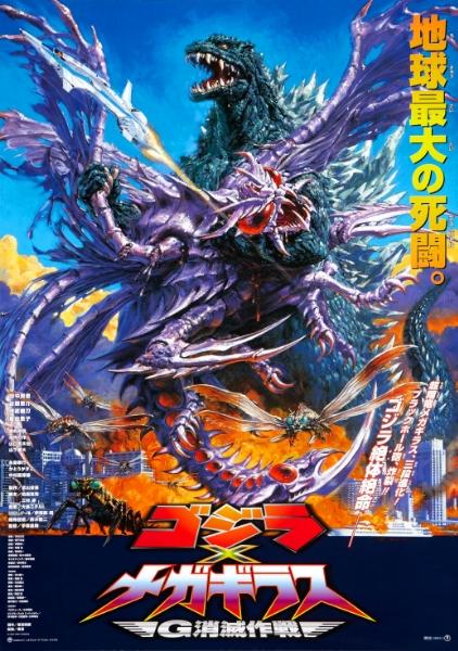 enemies godzilla humanity film godzilla vs megaguirus 2000 fromGodzilla 2000 Vs Megaguirus
