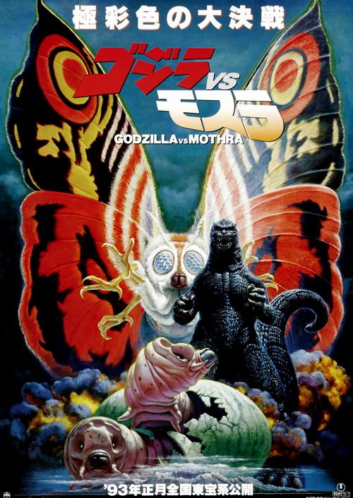 godzilla_vs_mothra_poster_1992_01.jpg