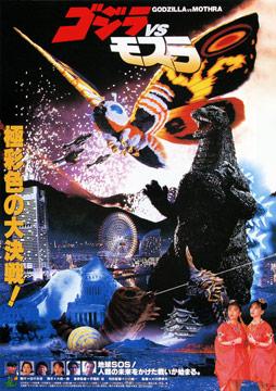 godzilla_vs_mothra_poster_1992_02.jpg