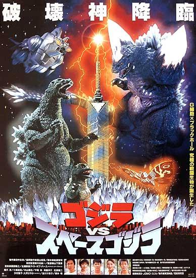 godzilla_vs_spacegodzilla_poster_1994_01.jpg