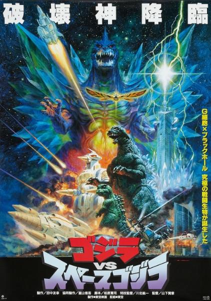 godzilla_vs_spacegodzilla_poster_1994_02.jpg