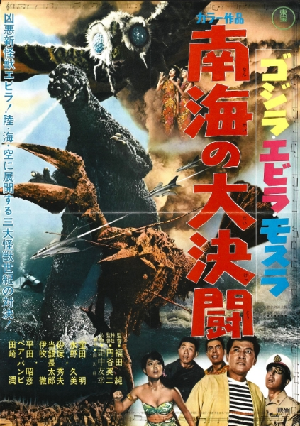 godzilla_vs_the_sea_monster_poster_1966_01.jpg