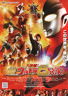 great_decisive_battle_the_super_8_ultra_brothers_poster_2008_01.jpg