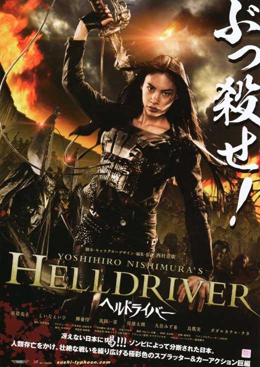 helldriver_poster_2010_01.jpg