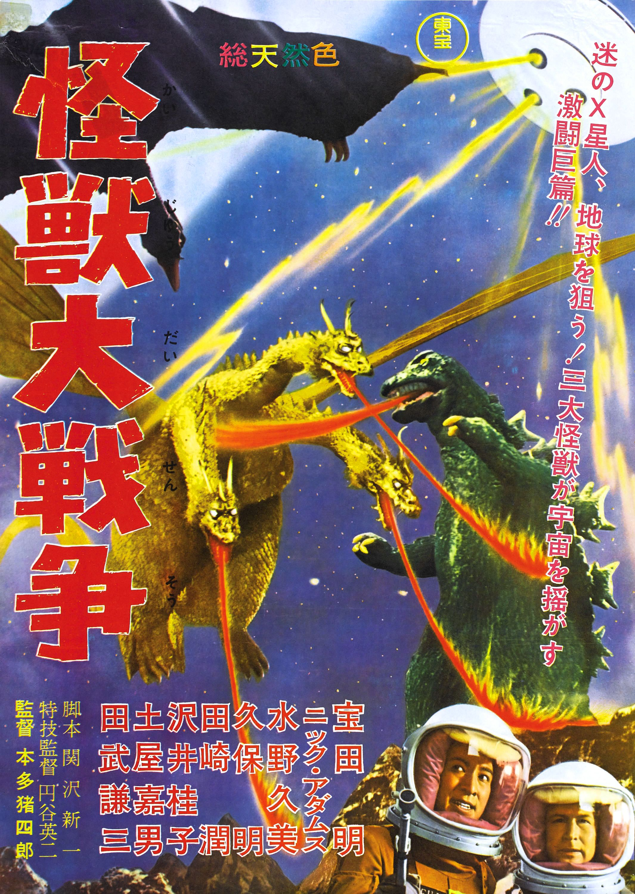 invasion_of_the_astro-monster_poster_1965_01.jpg