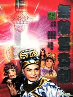 invincible_yuanyang_swords_poster_1963_01.jpg