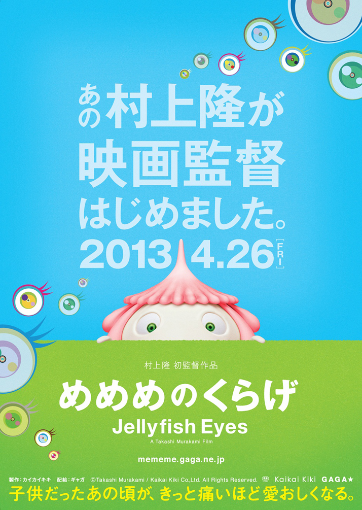 jellyfish_eyes_poster_2013_01.jpg