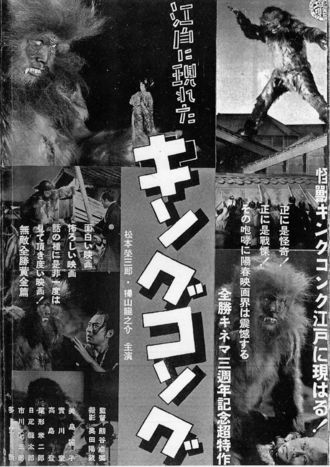 king_kong_appears_in_edo_poster_1938_01.jpg