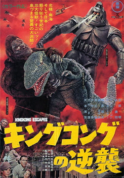 king_kong_escapes_poster_1967_01.jpg