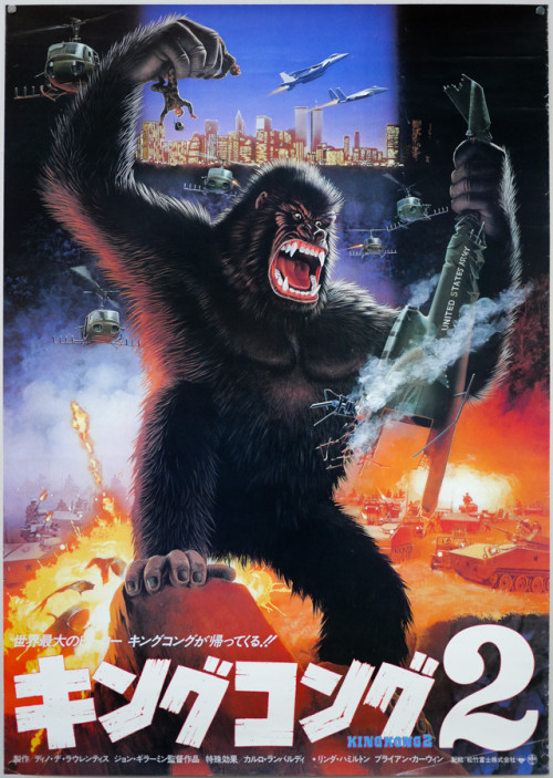 king_kong_lives_poster_1986_03.jpg