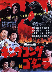 king_kong_vs_godzilla_poster_1962_01.jpg