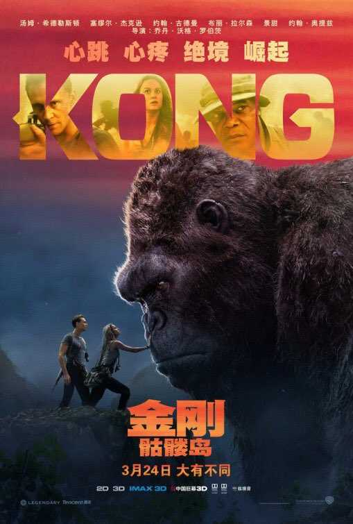 kong_skull_island_poster_2017_02.jpg