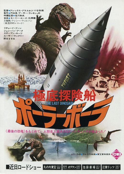 last_dinosaur_poster_1977_01.jpg