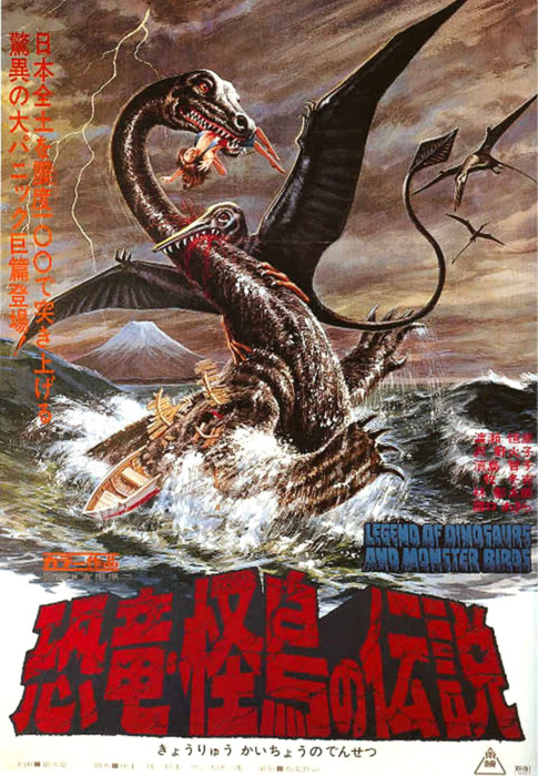 legend_of_dinosaurs_and_monster_birds_poster_1977_01.jpg