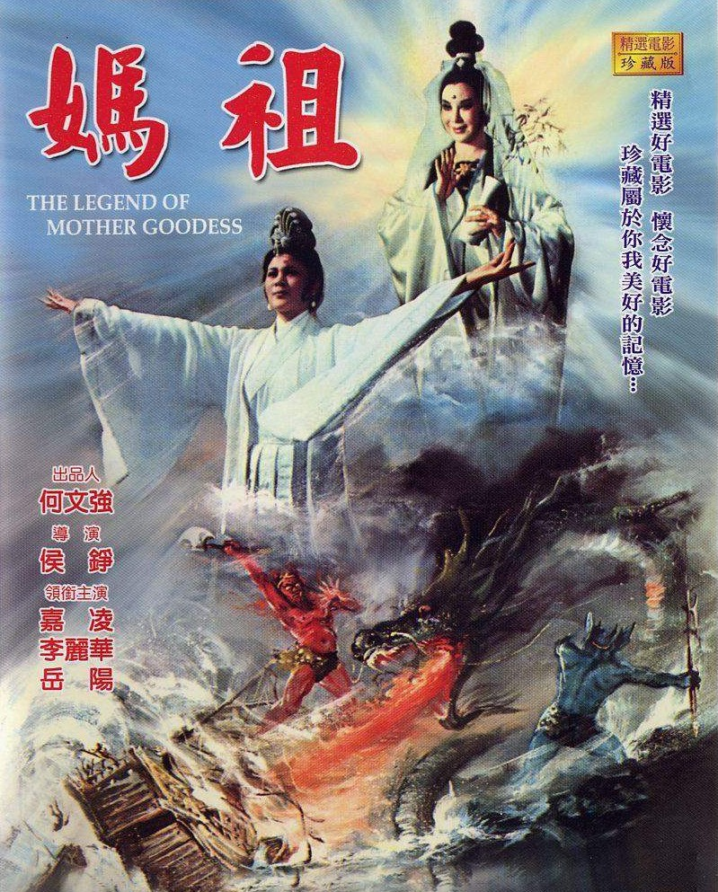 legend_of_mother_goddess_poster_1975_01.jpg