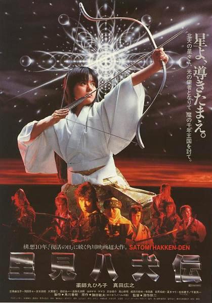 legend_of_the_eight_samurai_poster_1983_01.jpg