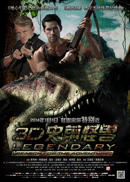 legendary_tomb_of_the_dragon_poster_2013_01.jpg