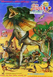 magic_lizard_poster_1985_01.jpg