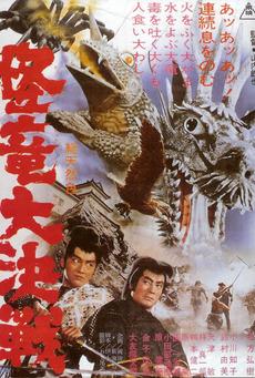 magic_serpent_poster_1966_01.jpg