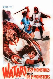 magic_sword_of_watari_poster_1970_01.jpg