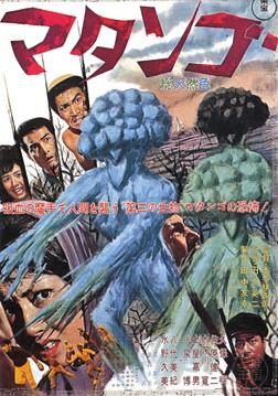 matango_poster_1963_01.jpg