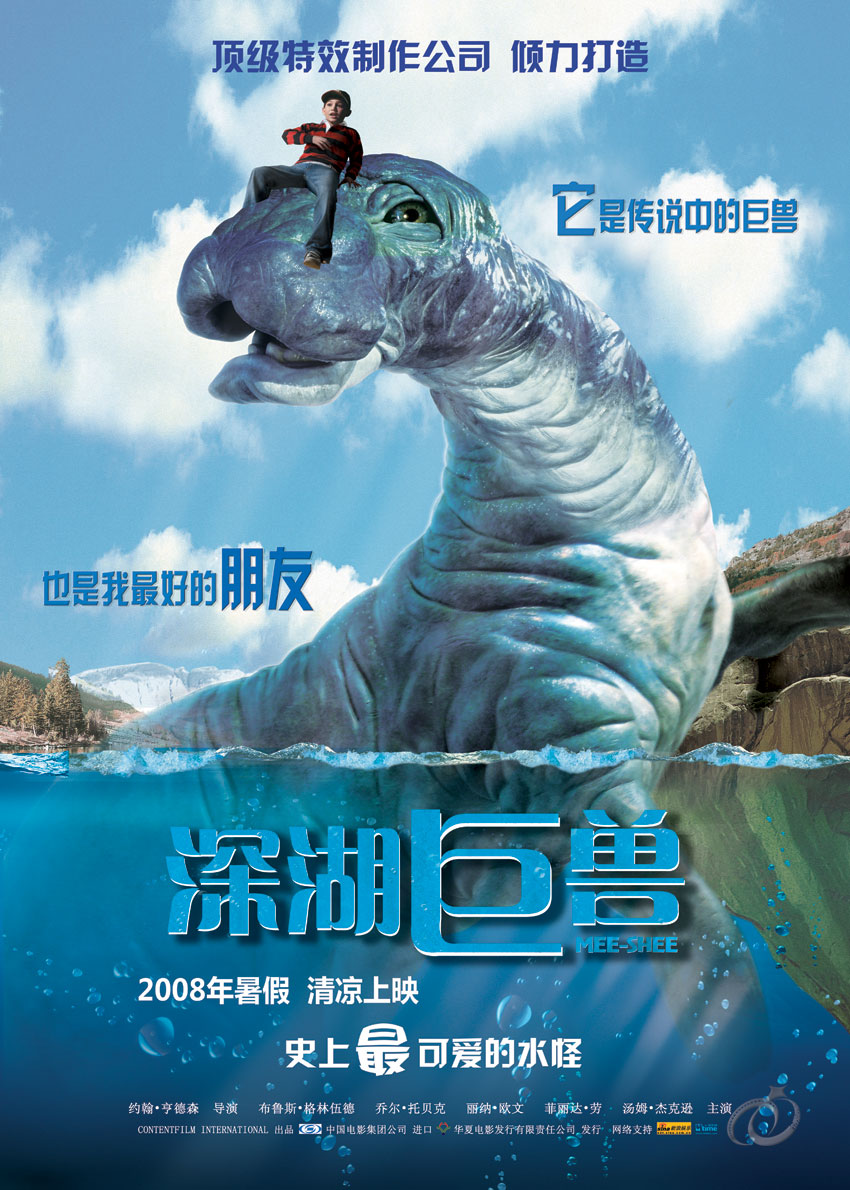 mee-shee_the_water_giant_poster_2005_01.jpg