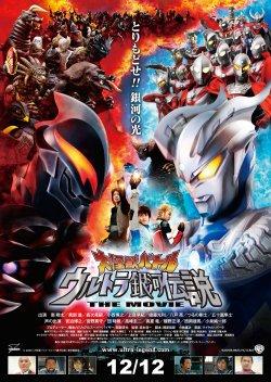 mega_monster_battle_ultra_galaxy_legends_the_movie_poster_2009_01.jpg