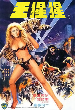 mighty_peking_man_poster_1977_01.jpg