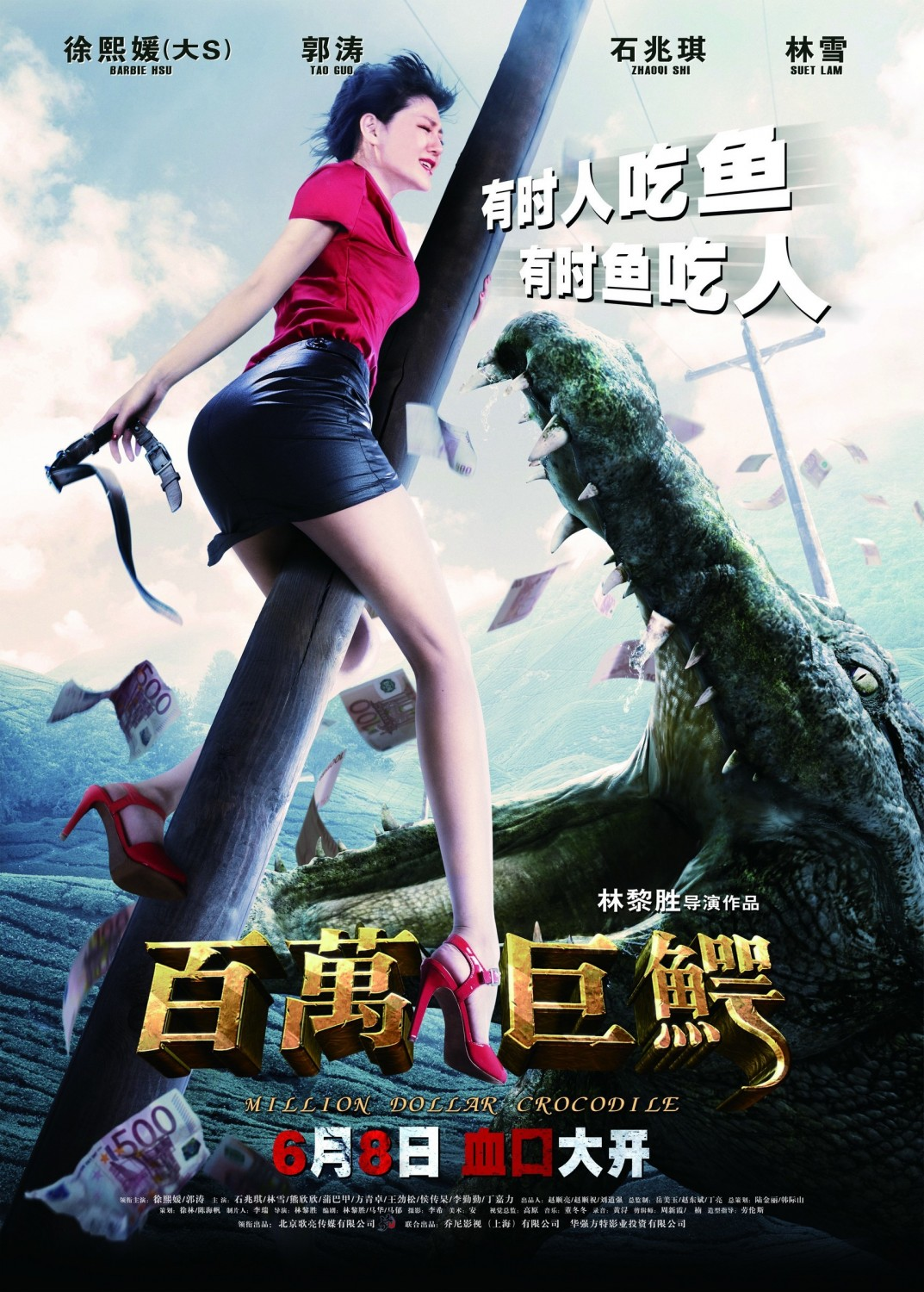 million_dollar_crocodile_poster_2012_01.jpg