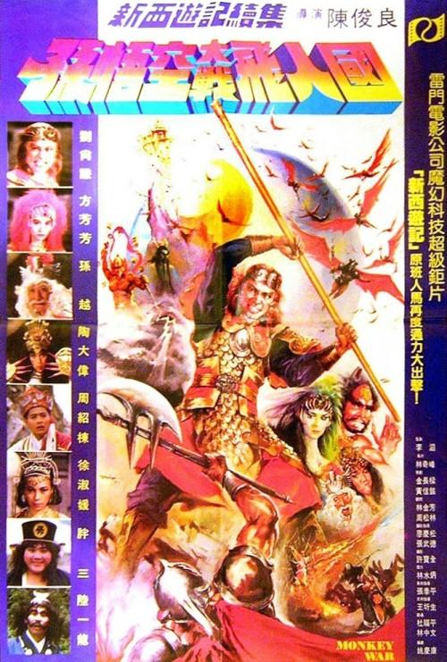 monkey_war_poster_1982_01.jpg