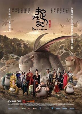 monster_hunt_poster_2015_01.jpg