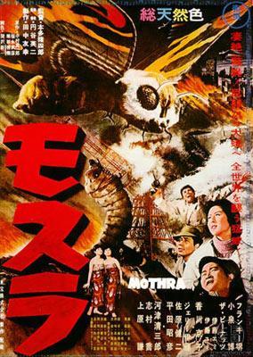 mothra_poster_1961_02.jpg