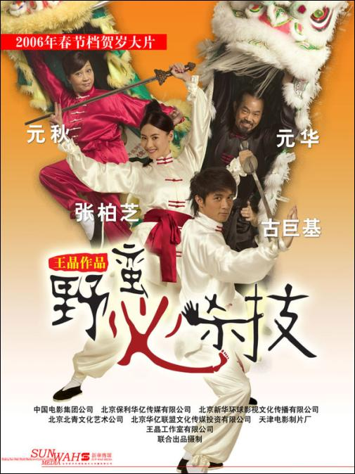 my_kung_fu_sweetheart_poster_2006_01.jpg