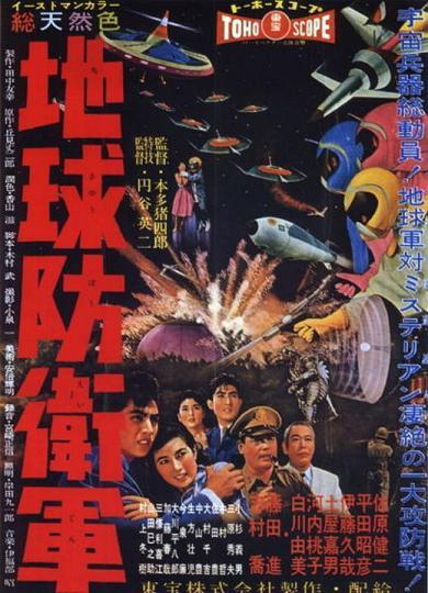mysterians_poster_1957_01.jpg